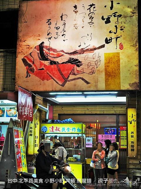 台中 北平路美食 小野小町 丼飯 烏龍麵 22