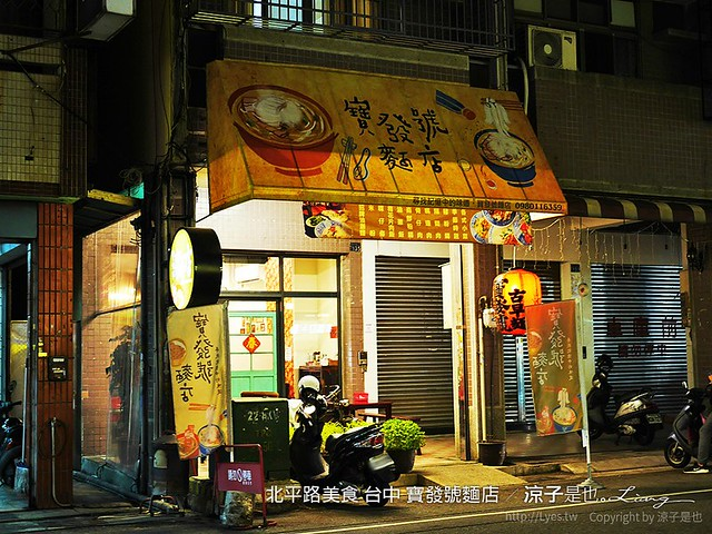 北平路美食 台中 寶發號麵店 24