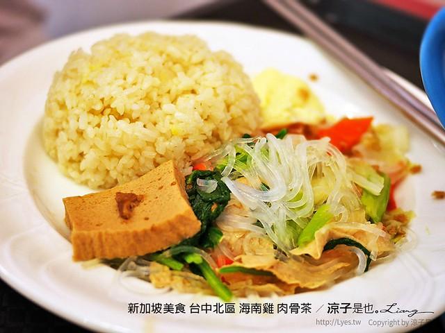 新加坡美食 台中北區 海南雞 肉骨茶 8