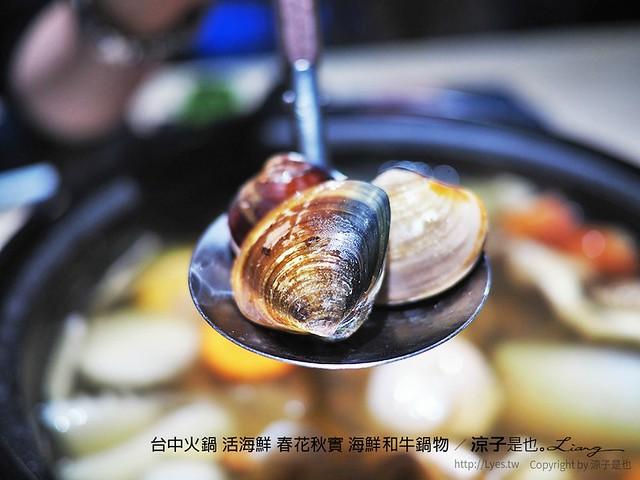 台中火鍋 活海鮮 春花秋實 海鮮和牛鍋物 93