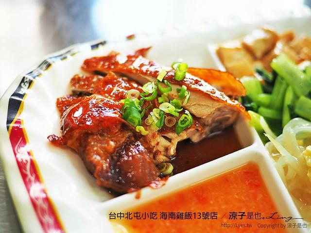 台中北屯小吃 海南雞飯13號店 9