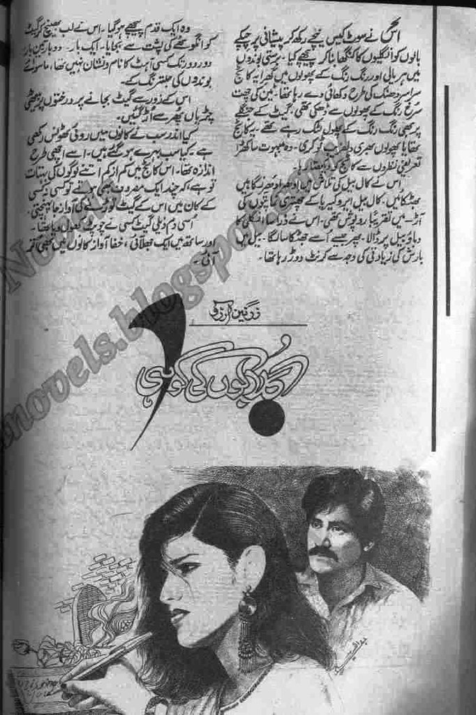 Gulabon Ki Gawahi is a very well written complex script novel by Zarnain Arzoo which depicts normal emotions and behaviour of human like love hate greed power and fear , Zarnain Arzoo is a very famous and popular specialy among female readers