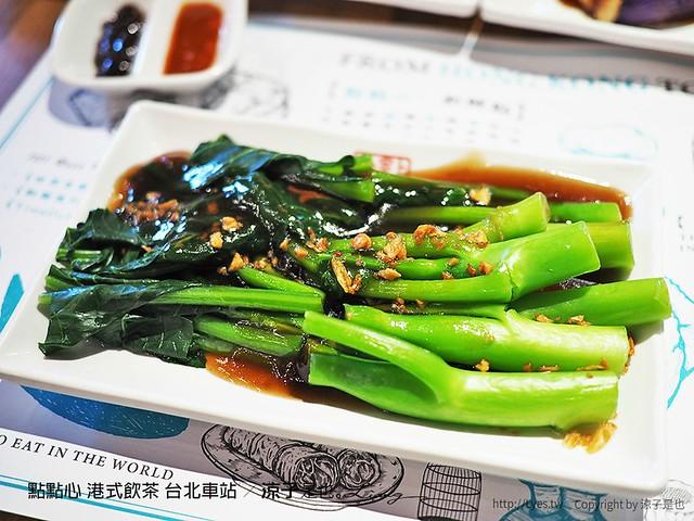 點點心 港式飲茶 台北車站 17