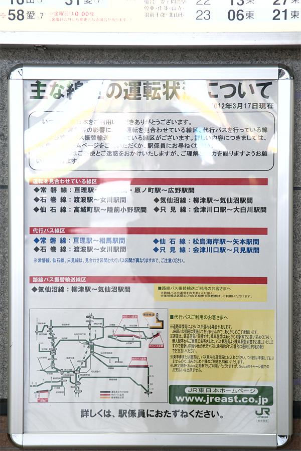 仙台駅改札