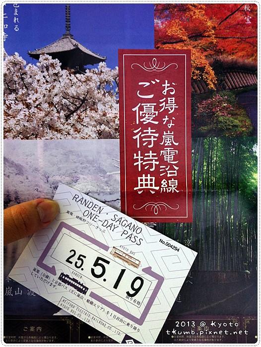 苔寺20130519-101405.jpg