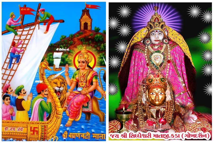 Best Goddess Vahanvati Mandir Photo Gallery for Free Download