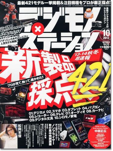 8月24日(土)発売「デジモノステーション」に掲載!
