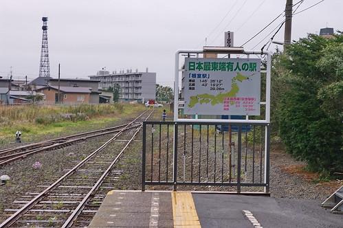 【写真】根室駅
