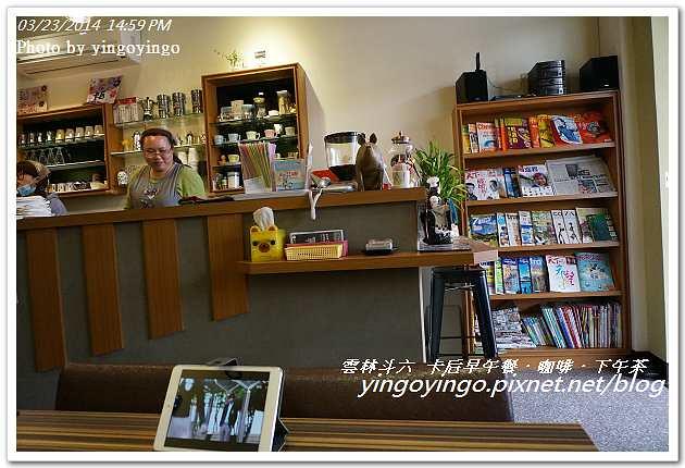20140323雲林斗六_卡后早午餐DSC00587