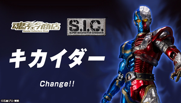 高度可動的S.I.C. 登場!首款作品當然是「KIKAIDER」!