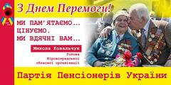 Na Kіrovogradshhinі veteranіv privіtali z bіlbordіv (1)