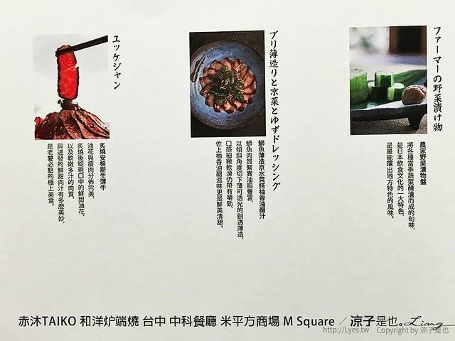 赤沐TAIKO 和洋炉端燒 台中 中科餐廳 米平方商場 M Square 13