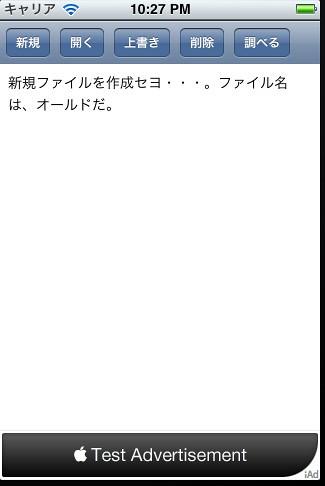 メモ帳(ゲーム)