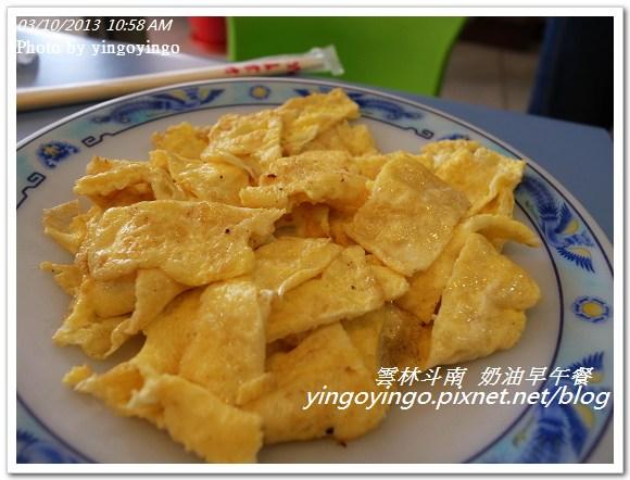 雲林斗南_奶油早午餐20130310_R0073008