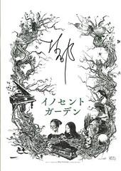 webdice_『イノセント・ガーデン』監督サイン入りプレス画像