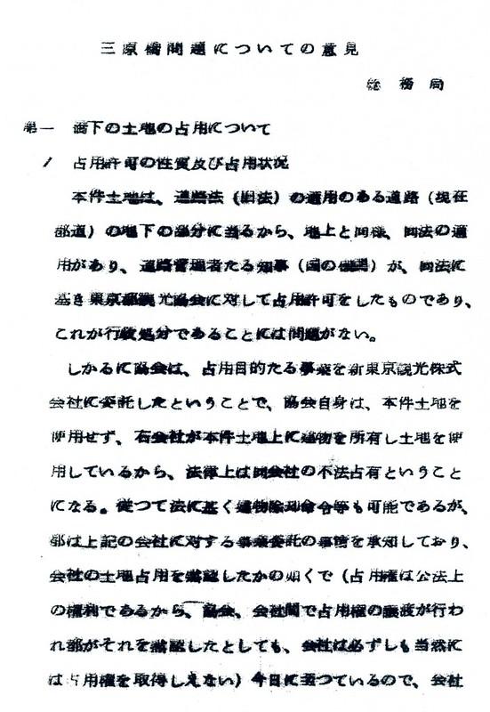 三原橋地下街経緯公文書011