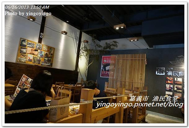 嘉義市_漁民食堂20130616_DSC04304