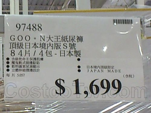 CostcoTw.com-GOO.N-Diaper-S-001