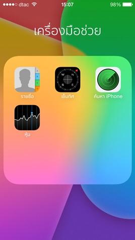 iOS 7 GM iPhone