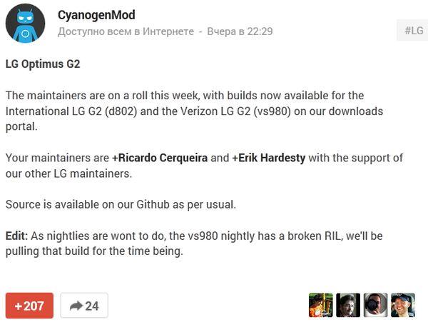 CyanogenMod 10.2 для LG G2