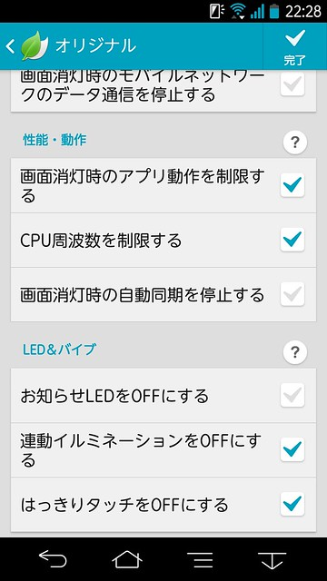 Screenshot_2013-10-24-22-28-20