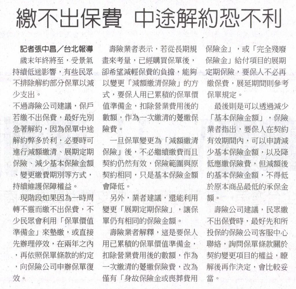 20131218[工商時報]繳不出保費 中途解約恐不利
