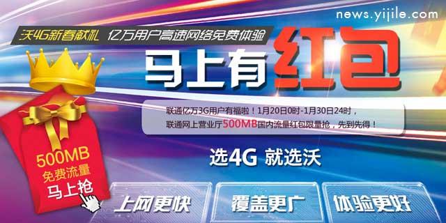 马上领500M流量红包-中国联通-4G就选沃