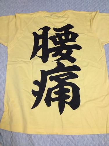 腰痛Tシャツ