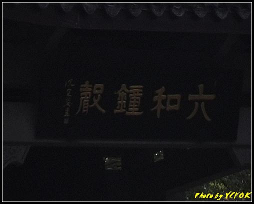 杭州 錢塘江 - 041 (六和文化公園 六和鐘聲)