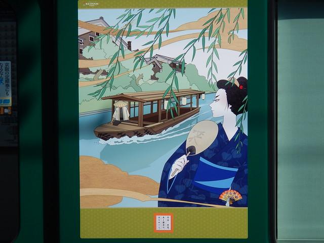 京阪宇治線イラスト_十石船