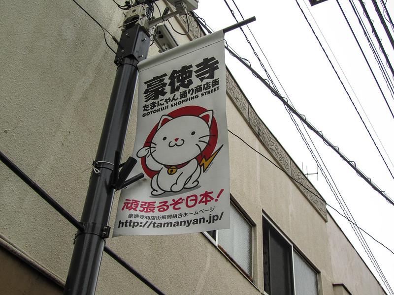 08082011_Gotokuji_02