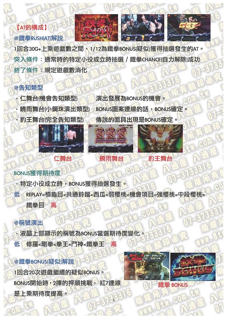 S0218鐵拳3rd 中文版攻略_Page_06