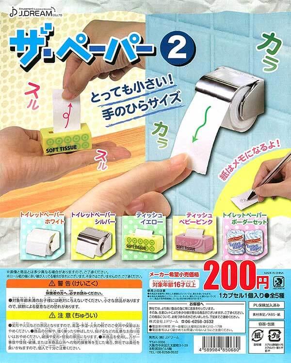 J.DREAM【迷你衛生紙 第二彈】讓你寫Memo 有不一樣的感覺!!