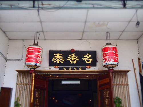 名香泰餅家 Ming Xiang Tai Pastry Delights