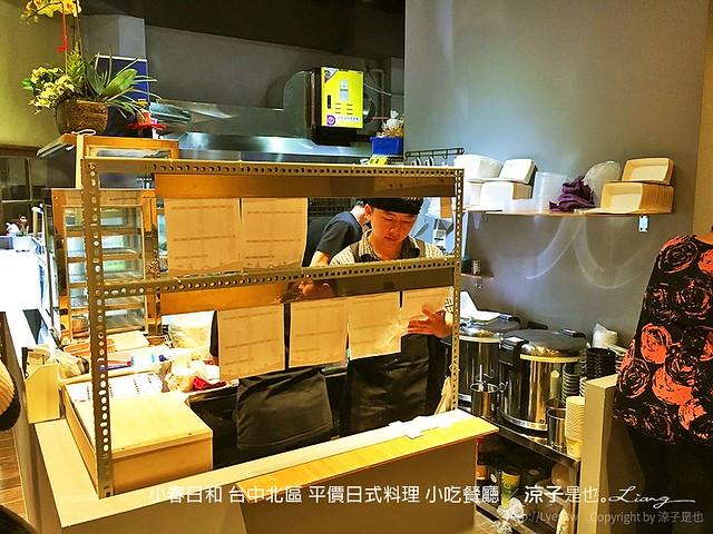 小春日和 台中北區 平價日式料理 小吃餐廳 3