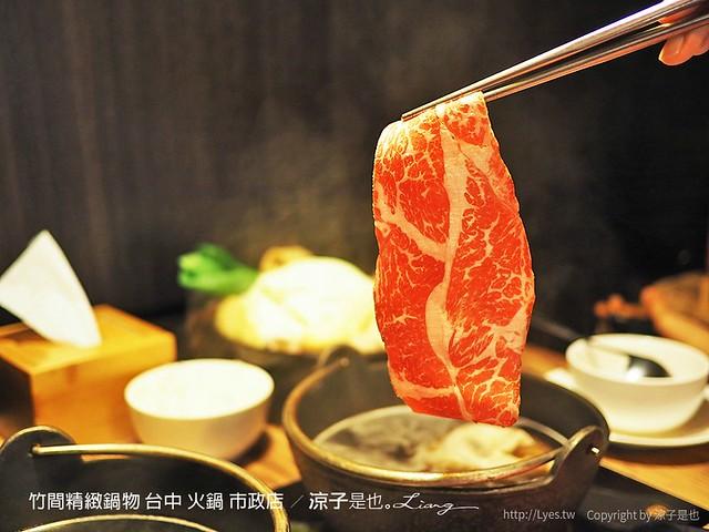 竹間精緻鍋物 台中 火鍋 市政店 7