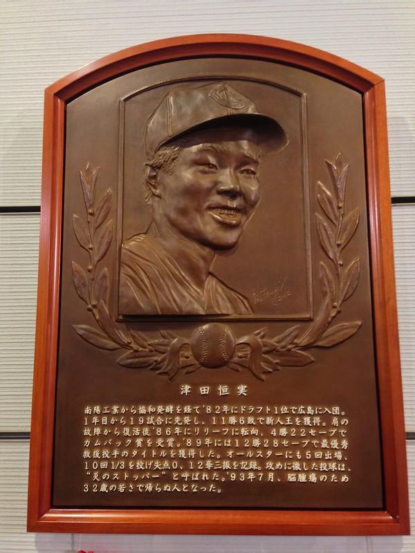 野球殿堂博物館 #9