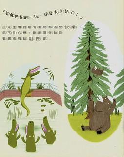 20130824-動物園風波4-1