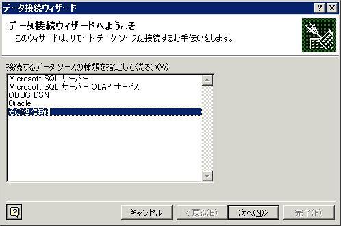 MySQL&ExcelPivot05