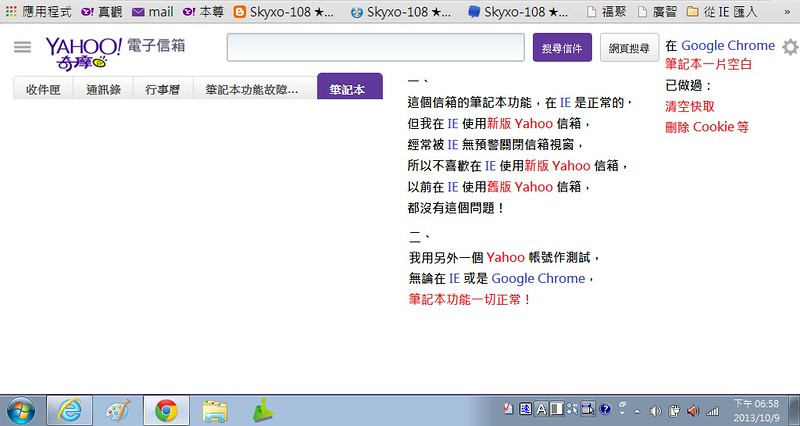 Yahoo!奇摩/電子信箱/筆記本故障/一片空白