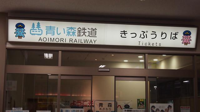 Aomori Railway