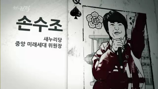 sbs_last_power_prologue10