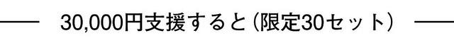 CF30000円バナー