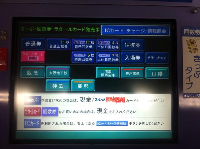 阪急の券売機