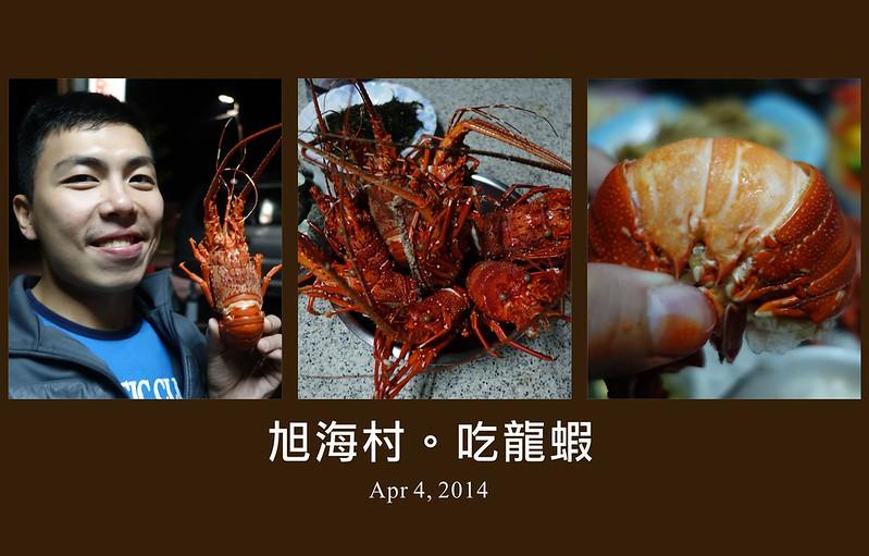 旭海村吃龍蝦