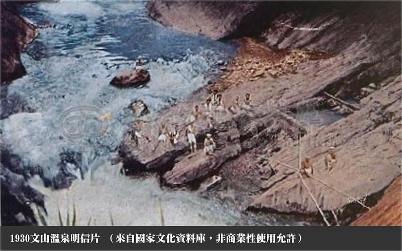 文山溫泉1930明信片