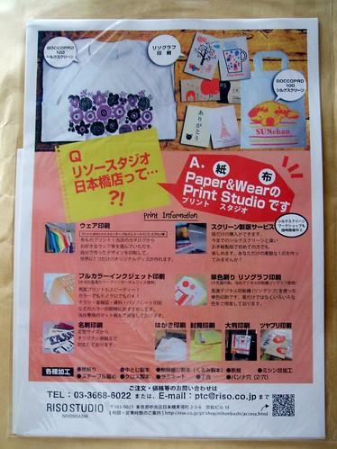 2014日本ホビーショー 理想科学ブース 配布物