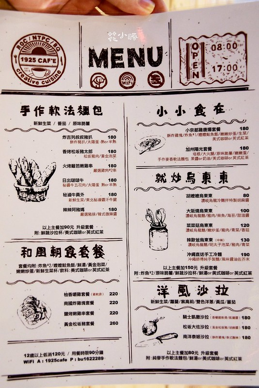 1925CAFE菜單板橋早午餐推薦日式江子翠 (5)