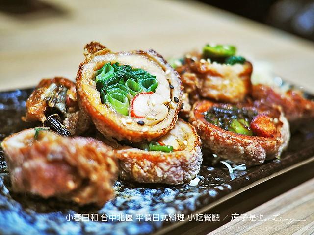 小春日和 台中北區 平價日式料理 小吃餐廳 12