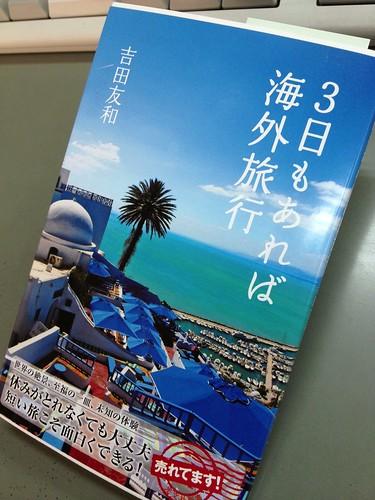 3日もあれば海外旅行は、無理だが by haruhiko_iyota